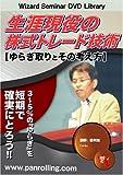 DVD 生涯現役の株式トレード技術 【ゆらぎ取りとその考え方】