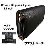 アイホン6plus ケース 横型 ウエストポーチ 本皮 調 シボ模様 Black ( ベルトクリップ 式 ) 外形 16.5 X 8.5 cm ( iphone 6 plus に薄型 TPU ケースをつけたまま収納可 ) / ( 黒色 ベルベット 風 イヤホン 収納小袋 同梱 ) iphone 6 plus ケース 人気 の apple iphone 6 plus カバー アイホン6plusケース 人気 の アップル アイホン6plusカバー スマホポーチ アイホン6プラスケース アイホン6 プラスカバー XPERIA  Galaxy Note 各機種も収納可 porch (ベルト クリップ式)