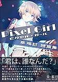 Pixel Girl(ピクセル・ガール)?泉鳴巳短篇集?