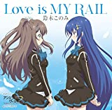Love is MY RAIL-鈴木このみ