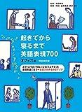 [音声DL付]完全改訂版 起きてから寝るまで英語表現700 オフィス編 起きてから寝るまでシリーズ