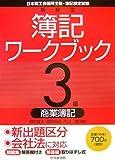 新検定簿記ワークブック3級/商業簿記―日本商工会議所主催…
