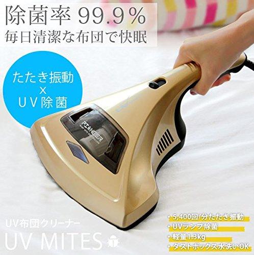 【毎日清潔な布団で快眠】UV布団クリーナー UV MITES BS-UV1【1分間に約5400回の強力なたたき振動 / UVランプ除菌 / 軽量1.3kg / ダストボックス水洗いOK】