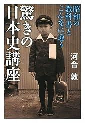 昭和の教科書とこんなに違う 驚きの日本史講座