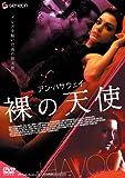 アン・ハサウェイ 裸の天使 [DVD]