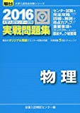 大学入試センター試験実戦問題集物理 2016 (大学入試完全対策シリーズ)