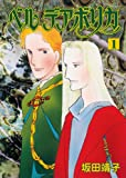 ベル デアボリカ 1 (ASAHIコミックス) (あさひコミックス)