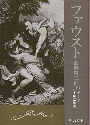 ファウスト 悲劇第二部(上) (中公文庫) -