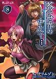 蒼い世界の中心で 完全版8 (マイクロマガジン☆コミックス)