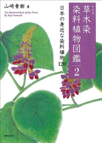 草木染染料植物図鑑