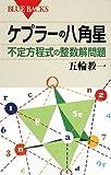 ケプラーの八角星 不定方程式の整数解問題 (ブルーバックス)