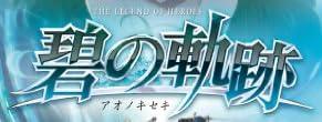 英雄伝説 碧の軌跡(完全予約限定版:ねんどろいどぷち「ティオ」「エリィ」、オリジナルドラマCD同梱)