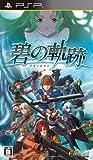 英雄伝説 碧の軌跡(ドラマCD同梱版:オリジナルドラマCD同梱)