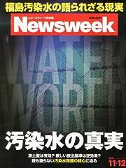Newsweek (日本版) 2013年 11/12号 [汚染水の真実]