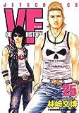 VF-アウトサイダーヒストリー- 25 (ジェッツコミックス)