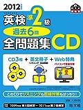 2012年度版英検準2級過去6回全問題集 CD (旺文社英検書)