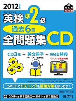 ... 問題集 CD (旺文社英検書