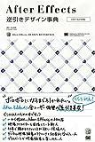 After Effects逆引きデザイン事典 CS3/7/6.5/6対応