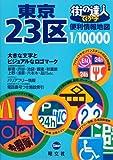 街の達人 でっか字東京23区便利情報地図 (街の達人) (街の達人)