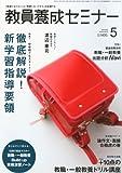 教員養成セミナー 2012年 05月号 [雑誌]