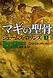 マギの聖骨 上 (シグマフォース シリーズ1)