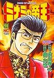 ミナミの帝王 91 (ニチブンコミックス)