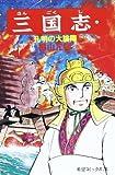 三国志 (24) (希望コミックス (77))