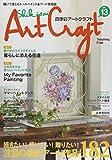 四季彩アートクラフト vol.13 描きたい!使いたい!贈りたい!注目の最新アート作品182 (I・P・S MOOK)