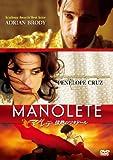 「マノレテ 情熱のマタドール」2008年ペネロペとエイドリアン!