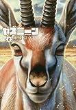ヤスミーン 2 (ヤングジャンプコミックス)