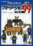 フォーメーション厳選99―中・高生のためのバスケットボール (B・B MOOK 536 スポーツシリーズ NO. 410)