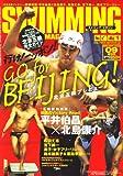 増刊 SWIMMING MAGAINE (スイミング・マガジン) 2008年 09月号 [雑誌]