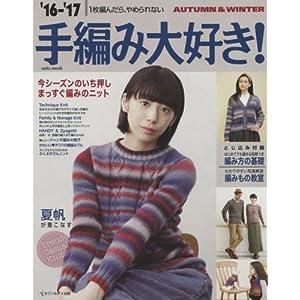 手編み大好き! 表紙画像