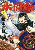 水滸伝 6 決定版 (KIBO COMICSスペシャル) (希望コミックススペシャル)