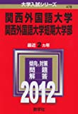 関西外国語大学・関西外国語大学短期大学部 (2012年版 大学入試シリーズ)