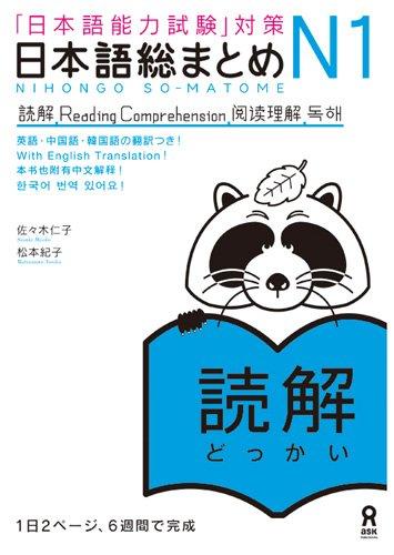 Nihongo So-Matome N1 Reading