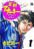 足利アナーキー 1 (ヤングチャンピオンコミックス)