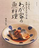 ごはんも、お酒もすすむ心平流わが家の魚料理 (別冊すてきな奥さん)