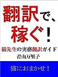 翻訳で、稼ぐ!: 猫先生の実務翻訳ガイド