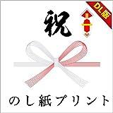 のし紙プリント DL版 [ダウンロード]