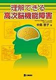 理解できる高次脳機能障害