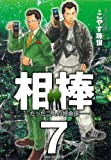 相棒―たった二人の特命係― 7 ゲームという名の犯罪… (ビッグコミックス)