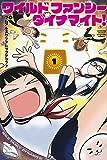 ワイルド ファンシー ダイナマイト!(1) (講談社コミックス月刊マガジン)