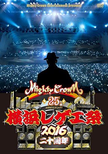 横浜レゲエ祭 2016 -二十周年-[DVD]