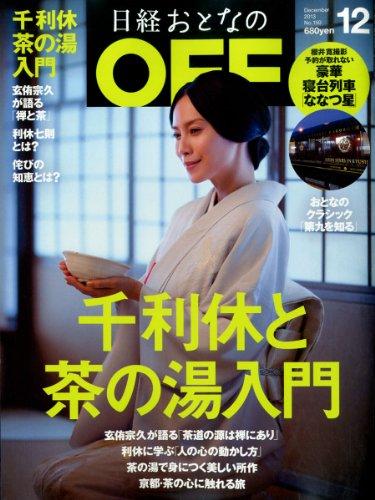 日経おとなの OFF (オフ) 2013年 12月号 [雑誌]