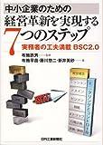 中小企業のための経営革新を実現する7つのステップ—実務者の工夫満載BSC2.0