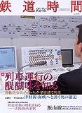 鉄道時間Vol.10 (イカロス・ムック)