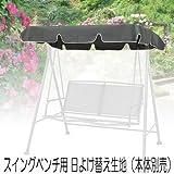 ブランコ 屋外 スチール製 スイングベンチ用 日よけ替え生地