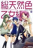 総天然色乙女組1 (MFコミックス アライブシリーズ)