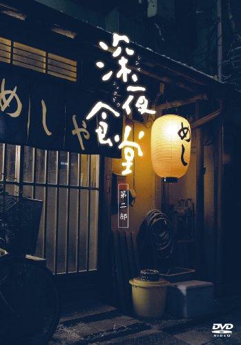 深夜食堂の画像 p1_24